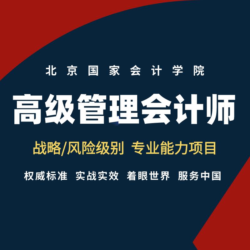 中国管理会计师(CNMA)高级培训班