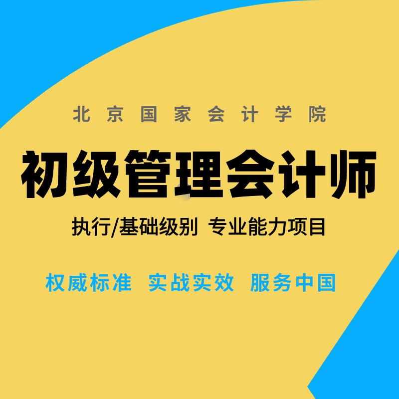 中国管理会计师(CNMA)初级培训班