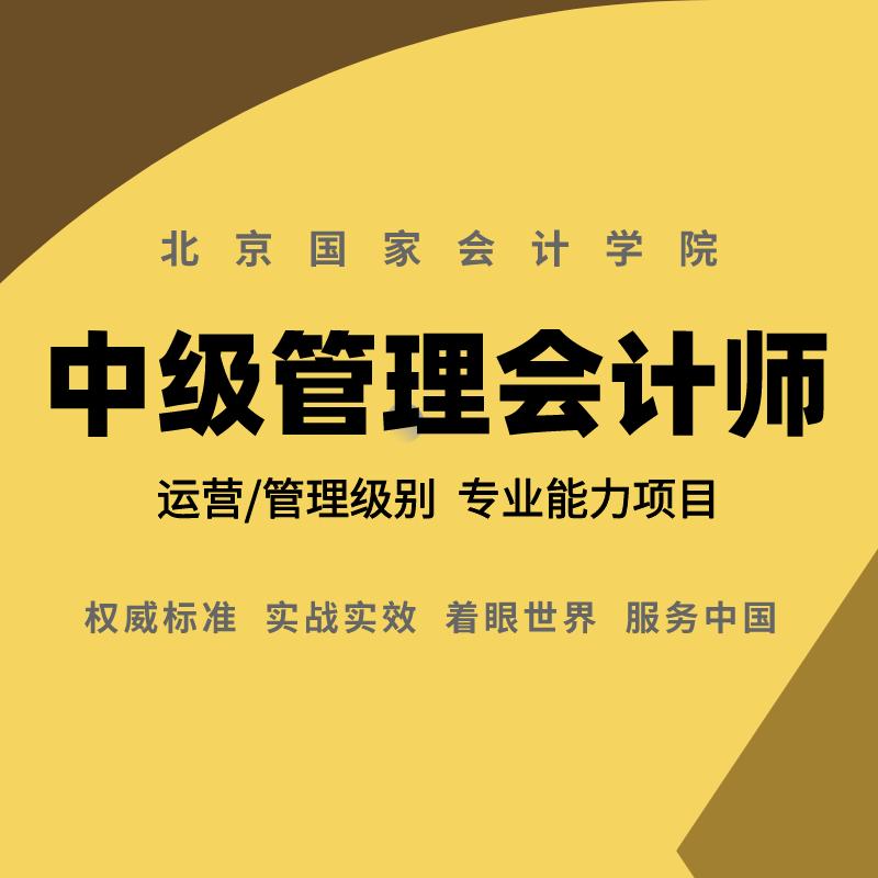 中国管理会计师(CNMA)中级培训班